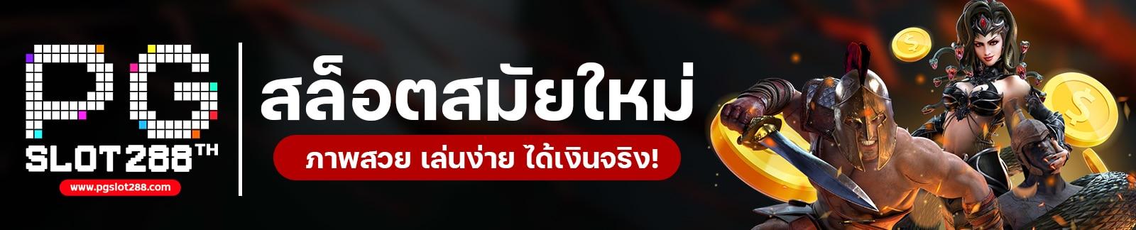 bn-pgslot168-3