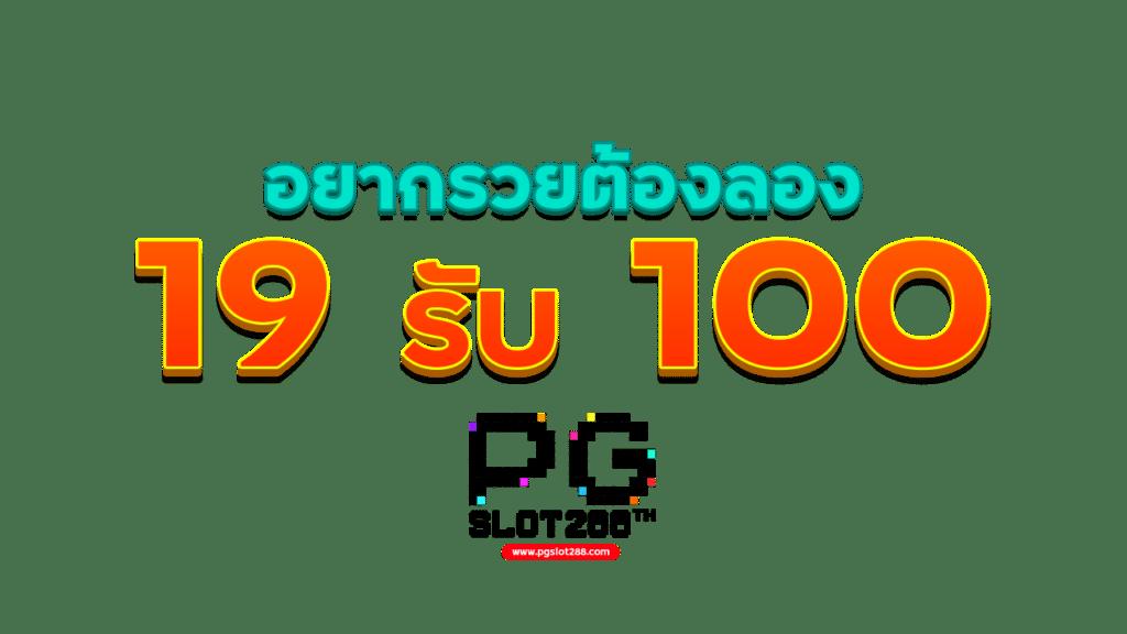 19รับ100