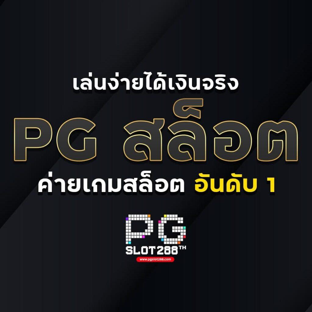 PG สล็อต