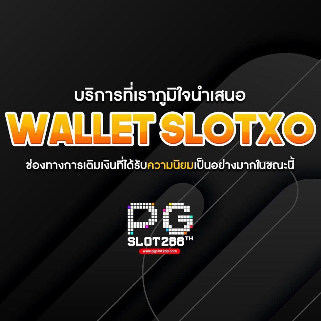 wallet slotxo