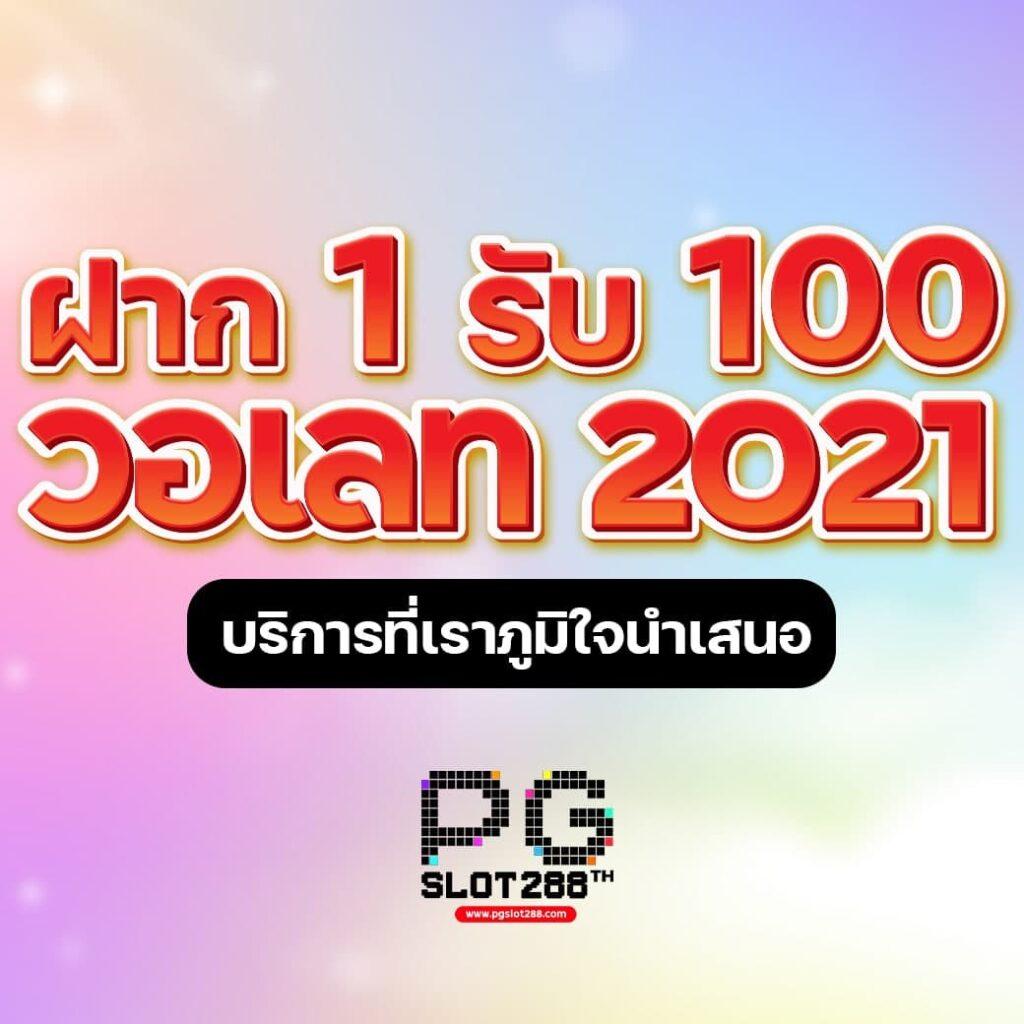 ฝาก1รับ100 วอเลท2021