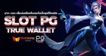 slot pg true wallet