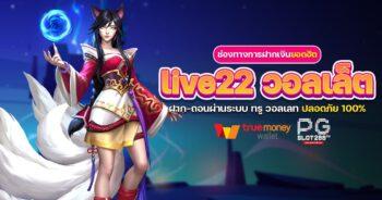 live22 วอลเล็ต