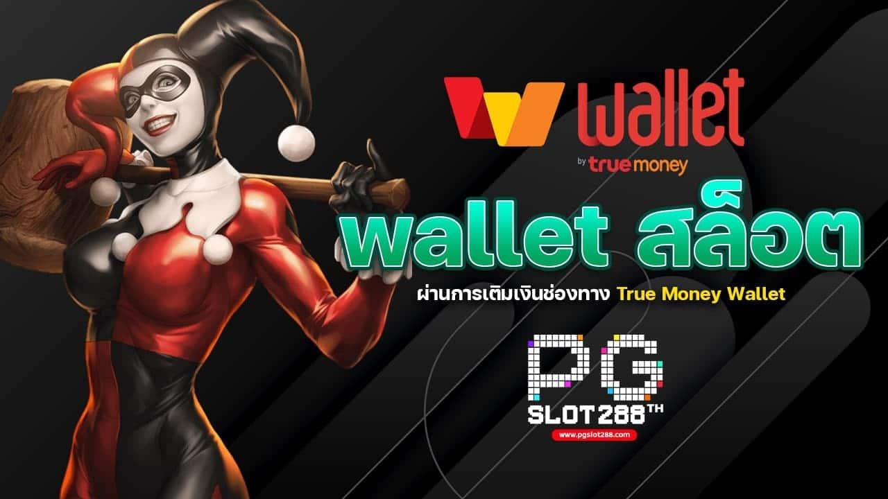 walletสล็อต