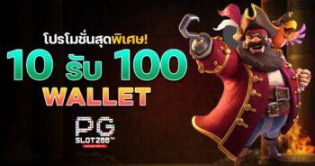 10รับ100 wallet